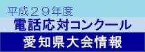 愛知県大会アイコン