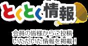 toku_title