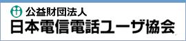 日本電信電話ユーザ協会