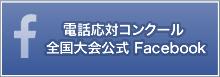 zenkoku_fb