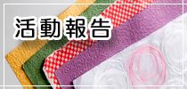 katudouhoukoku_banner2