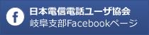 岐阜支部Facebookページ|日本電信電話ユーザ協会