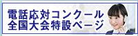 denkonzenkoku banner