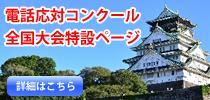 bn_tel28_zenkoku