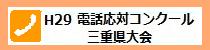 【決】三重アイコン
