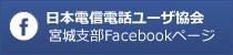 宮城支部Facebookページ