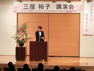 H28講演会・三屋裕子 010