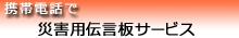150317_dengon-keitai
