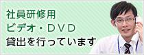 社員研修用ビデオ・DVDの貸出を行っています