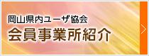 岡山県内ユーザ協会 会員事業所紹介