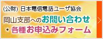 岡山支部へのお問い合わせ ・各種お申込みフォーム