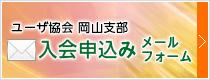 ユーザ協会 岡山支部 入会申込みメールフォーム