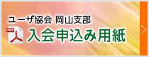 ユーザ協会 岡山支部 入会申込みPDF