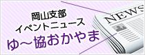 岡山支部イベントニュース「ゆ~協おかやま」