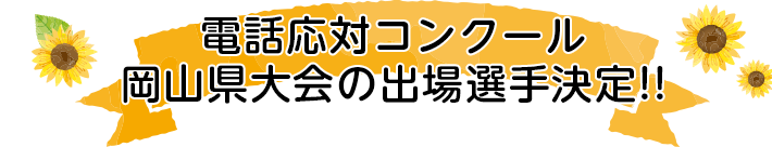 電話応対コンクール岡山県大会の出場選手決定!!