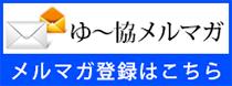 ゆ~協メルマガ