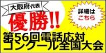 H29コンクールバナー大阪