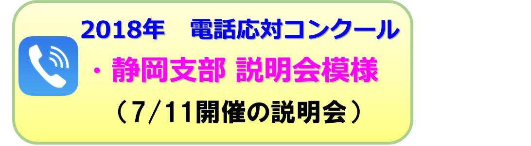 バナー説明会模様2018.7.11