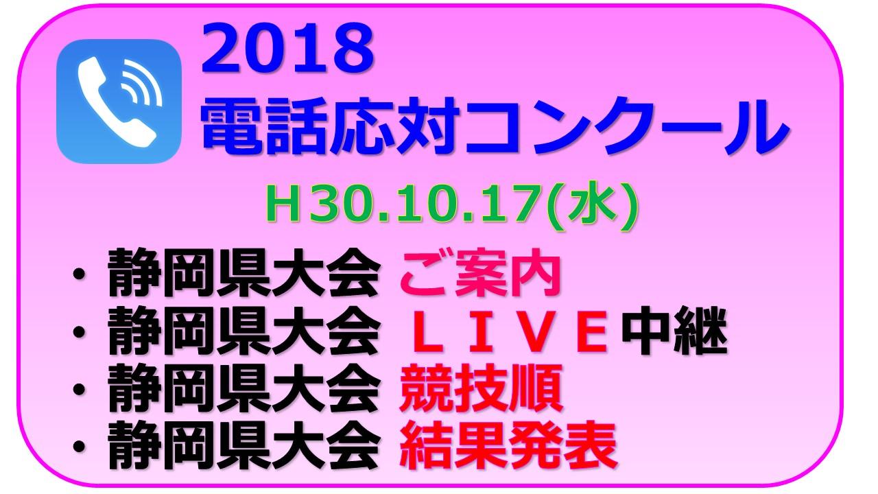 バナー静岡県大会模様30.10.17