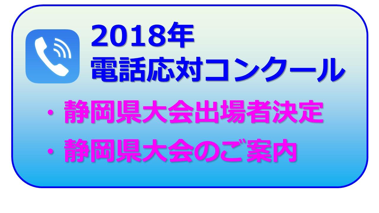 バナー県大会出場者 2018