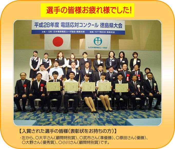 h28_tokushimaken01