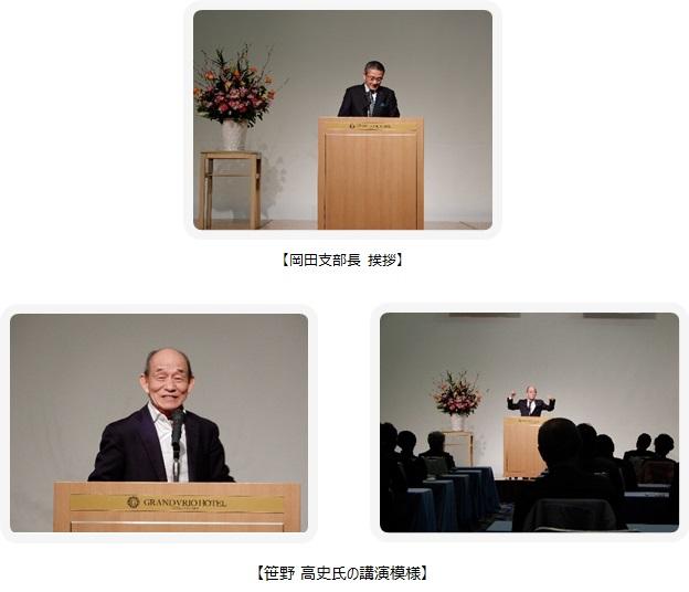 笹野さん講演