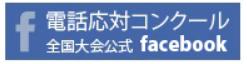 FB zenkokutaikai