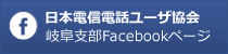 岐阜支部Facebookページ 日本電信電話ユーザ協会