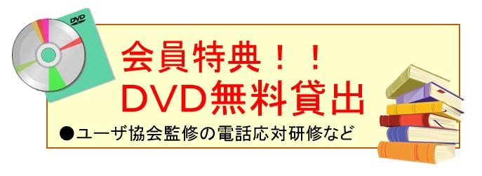 DVD・本貸出