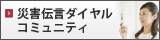 dengon_comu